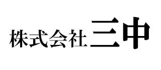株式会社三中