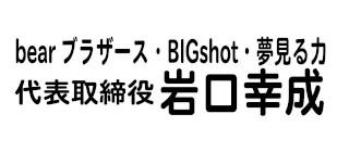 bearブラザーズ・BIGshot・夢見る力