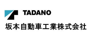 TADANO坂本自動車工業株式会社
