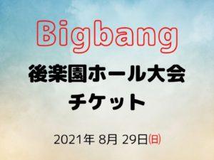 Bigbang後楽園ホール大会チケット